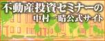 中村一晴公式サイト